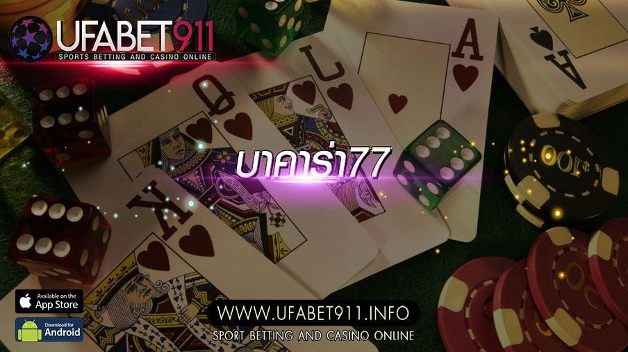 บาคาร่า77