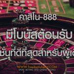 คาสิโน 888